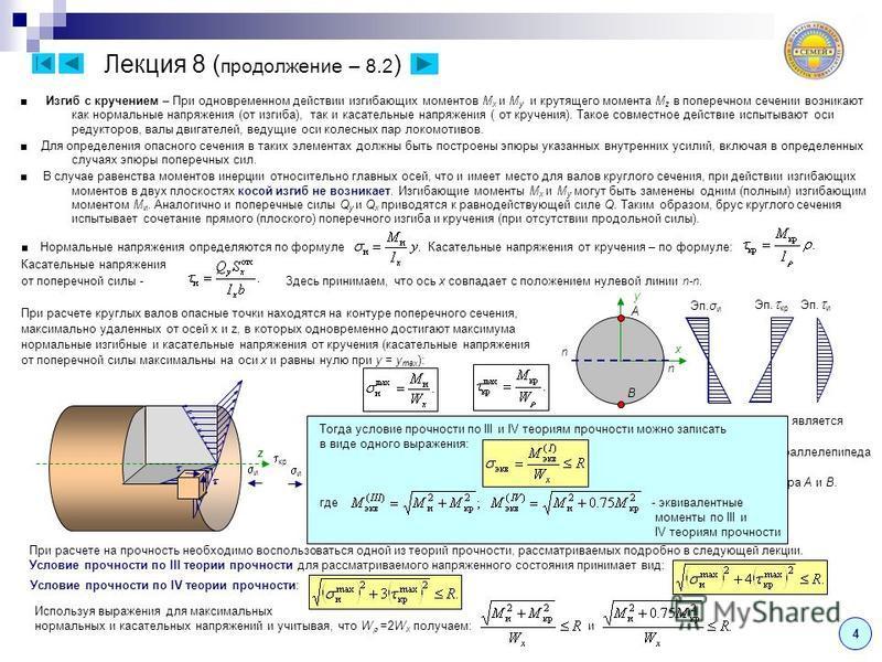 4 Лекция 8 ( продолжение – 8.2 ) Изгиб с кручением – При одновременном действии изгибающих моментов M x и M y икрутящего момента M z в поперечном сечении возникают как нормальные напряжения (от изгиба), так и касательные напряжения ( от кручения). Та
