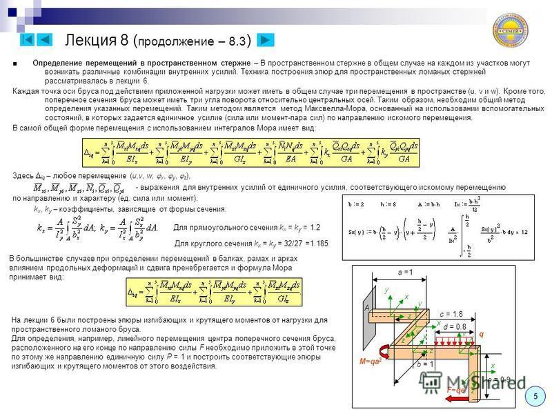 5 Лекция 8 ( продолжение – 8.3 ) Определение перемещений в пространственном стержне – В пространственном стержне в общем случае на каждом из участков могут возникать различные комбинации внутренних усилий. Техника построения эпюр для пространственных