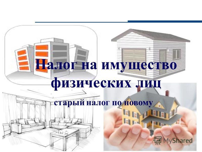 0 Налог на имущество физических лиц старый налог по новому