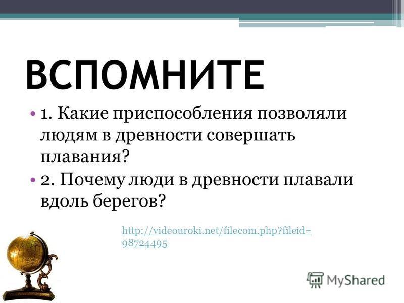 Путешественники древности Авторы презентации: Дряева Марина и Догузов Виталий