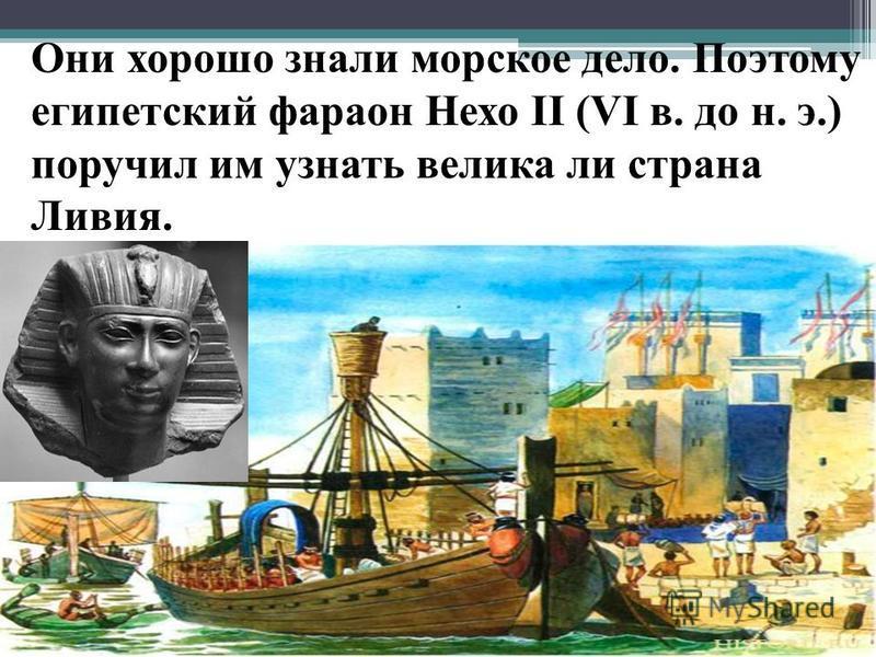 На восточном побережье Средиземного моря жили финикийцы