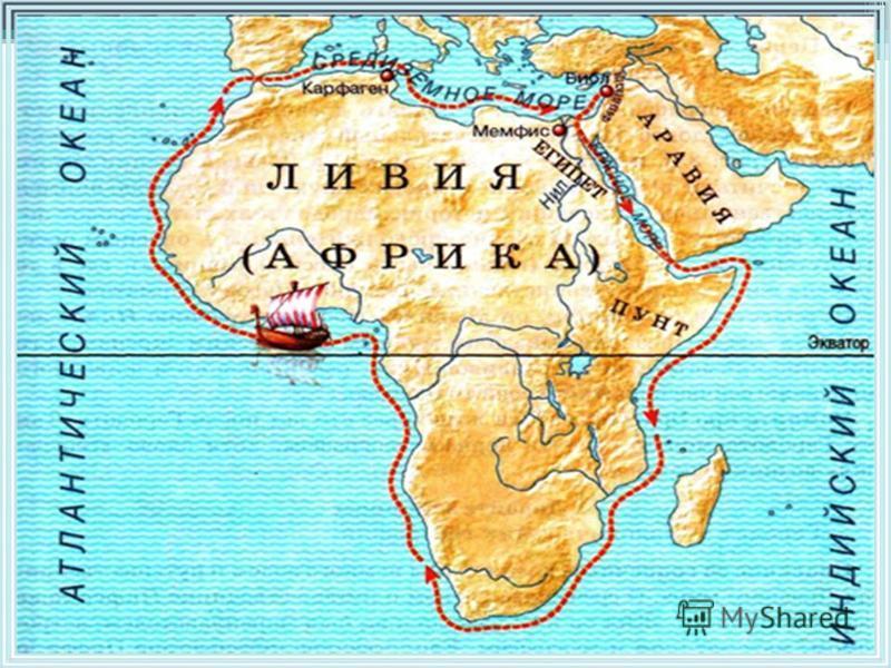 Они хорошо знали морское дело. Поэтому египетский фараон Нехо II (VI в. до н. э.) поручил им узнать велика ли страна Ливия.