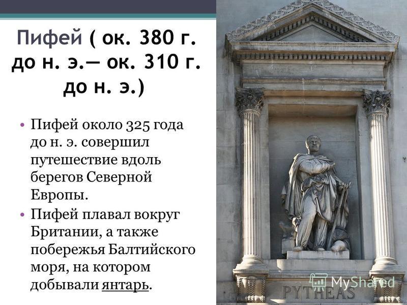 Геродот Галикарнасский (около 484 г до н. э. около 425 г до н. э.) Геродот чрезвычайно важный источник по истории Великой Скифии. О бъездил Вавилон, Ас сирию, Египет, Малую Азию, Балканский полуостров и ряд других мест.484 г до н. э.425 г до н. э.