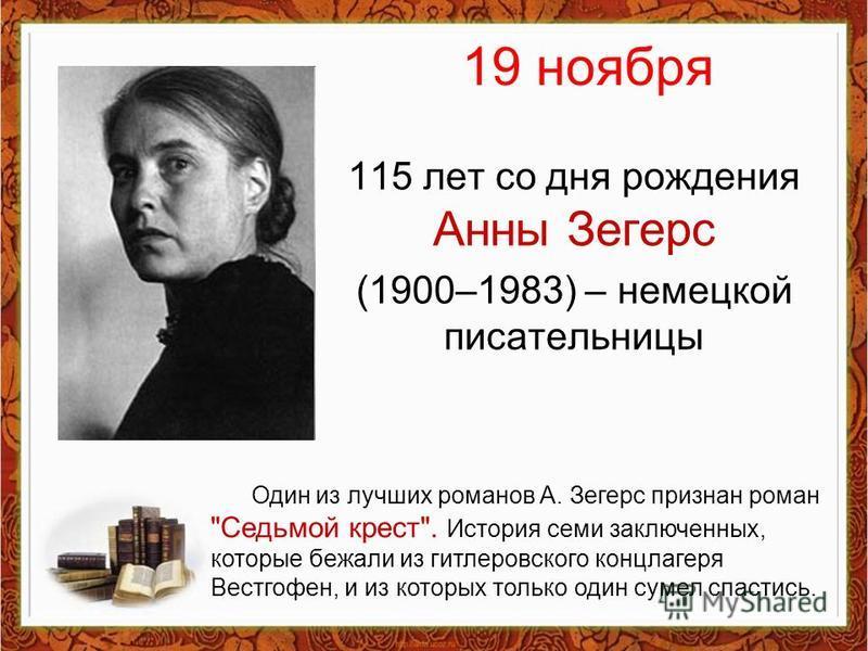19 ноября 115 лет со дня рождения Анны Зегерс (1900–1983) – немецкой писательницы Один из лучших романов А. Зегерс признан роман