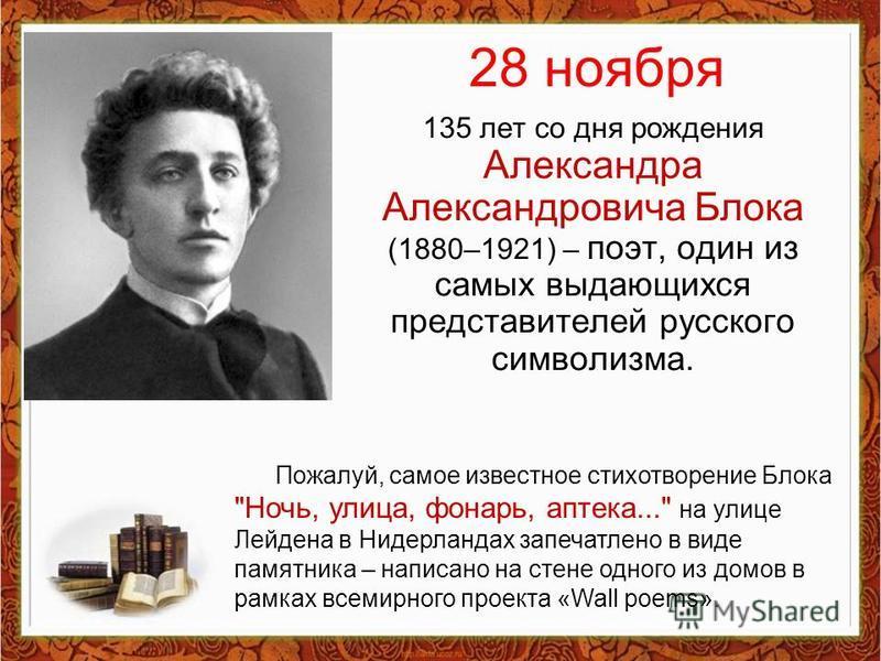 28 ноября 135 лет со дня рождения Александра Александровича Блока (1880–1921) – поэт, один из самых выдающихся представителей русского символизма. Пожалуй, самое известное стихотворение Блока
