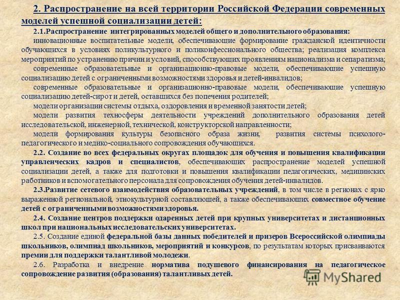2. Распространение на всей территории Российской Федерации современных моделей успешной социализации детей : 2.1. Распространение интегрированных моделей общего и дополнительного образования : инновационные воспитательные модели, обеспечивающие форми