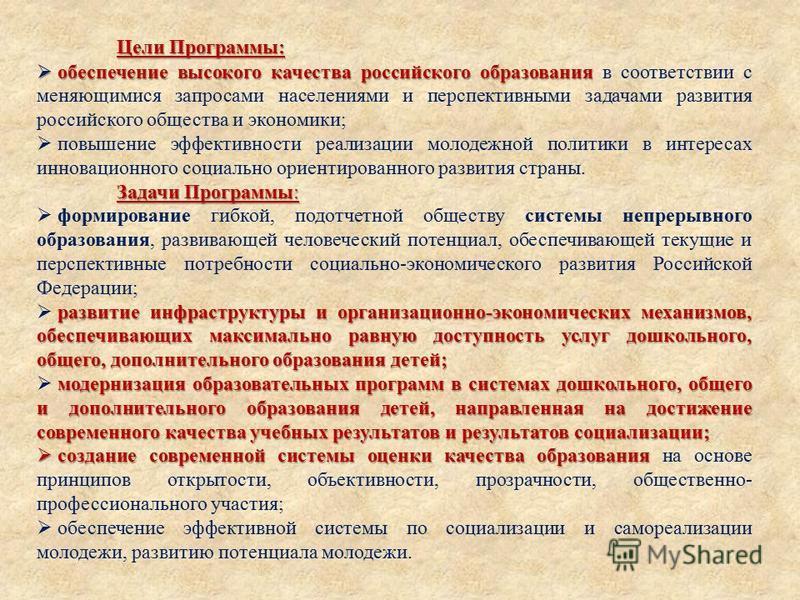 Цели Программы: обеспечение высокого качества российского образования обеспечение высокого качества российского образования в соответствии с меняющимися запросами населениями и перспективными задачами развития российского общества и экономики; повыше