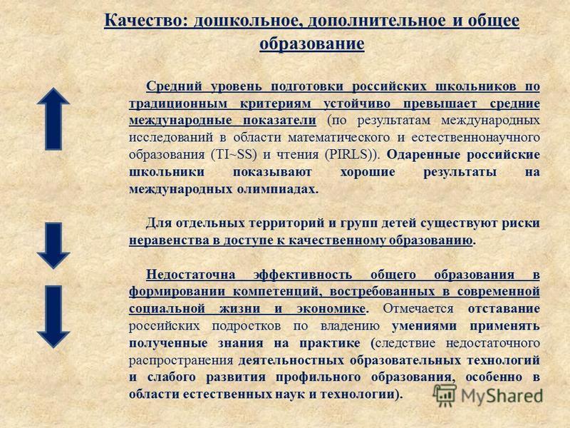 Качество : дошкольное, дополнительное и общее образование Средний уровень подготовки российских школьников по традиционным критериям устойчиво превышает средние международные показатели ( по результатам международных исследований в области математиче