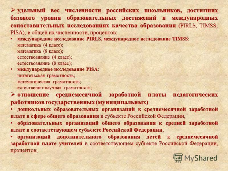удельный вес численности российских школьников, достигших базового уровня образовательных достижений в международных сопоставительных исследованиях качества образования (PIRLS, TIMSS, PISA), в общей их численности, процентов: удельный вес численности