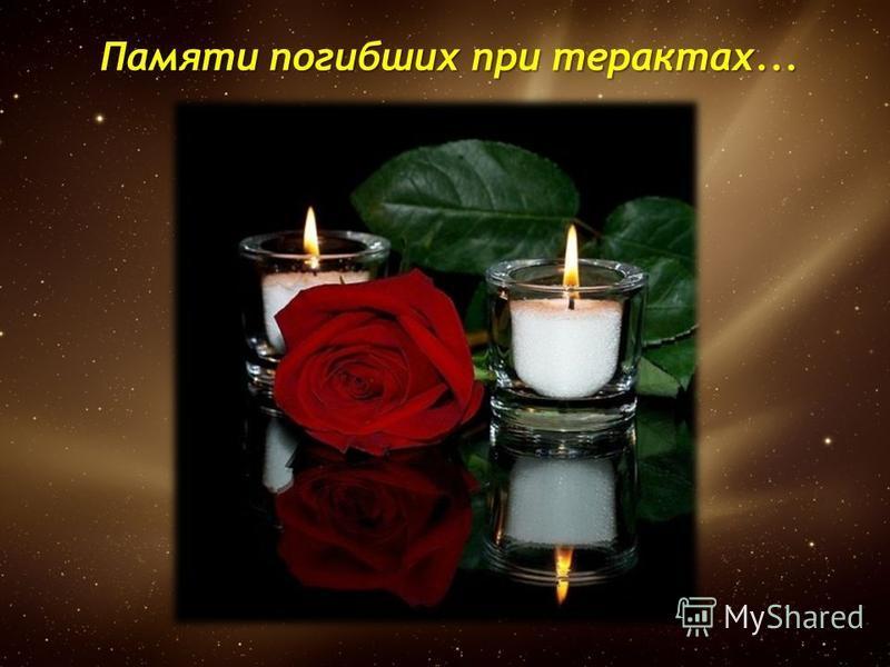 Памяти погибших при терактах...