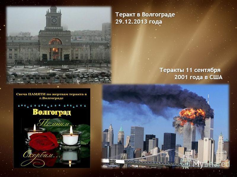 Теракт в Волгограде 29.12.2013 года Теракты 11 сентября 2001 года в США