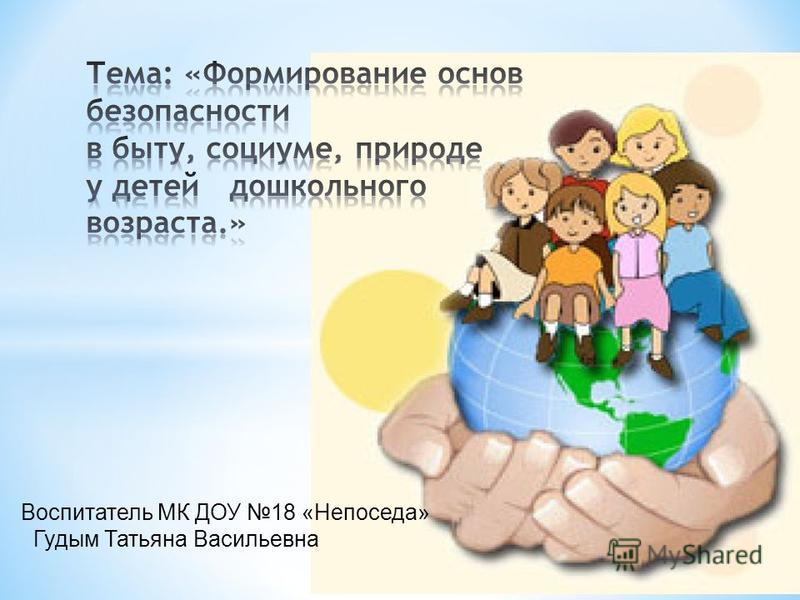 Воспитатель МК ДОУ 18 «Непоседа» Гудым Татьяна Васильевна
