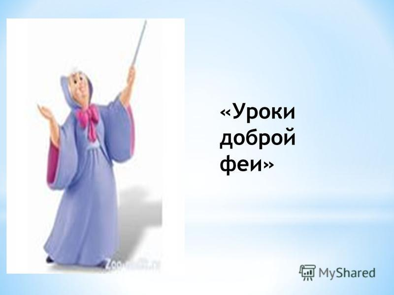 «Уроки доброй феи»