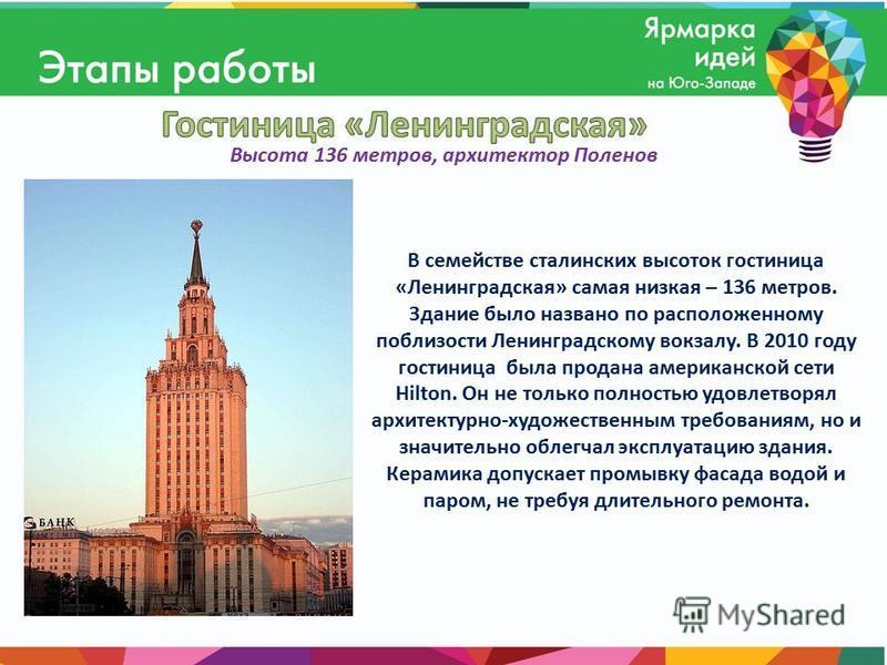 В семействе сталинских высоток гостиница «Ленинградская» самая низкая – 136 метров. Здание было названо по расположенному поблизости Ленинградскому вокзалу. В 2010 году гостиница была продана американской сети Hilton. Он не только полностью удовлетво