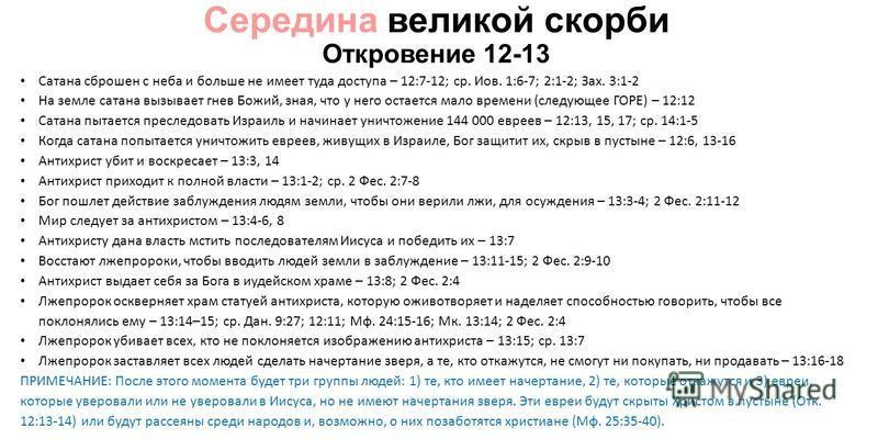 Середина великой скорби Откровение 12-13 Сатана сброшен с неба и больше не имеет туда доступа – 12:7-12; ср. Иов. 1:6-7; 2:1-2; Зах. 3:1-2 На земле сатана вызывает гнев Божий, зная, что у него остается мало времени (следующее ГОРЕ) – 12:12 Сатана пыт
