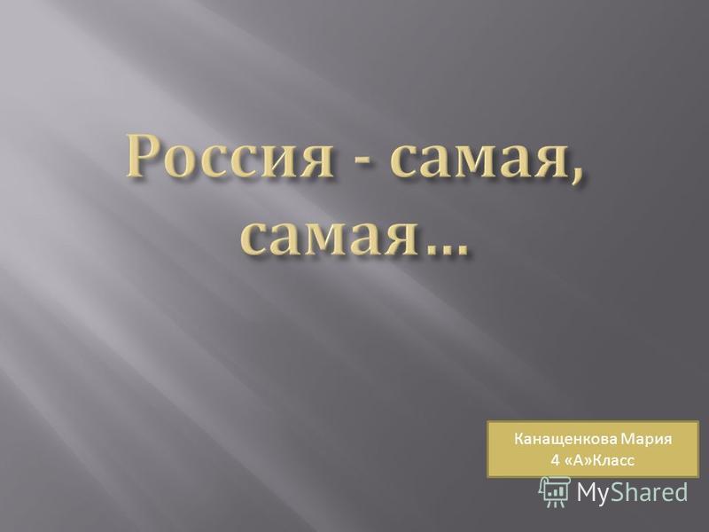 Канащенкова Мария 4 « А » Класс