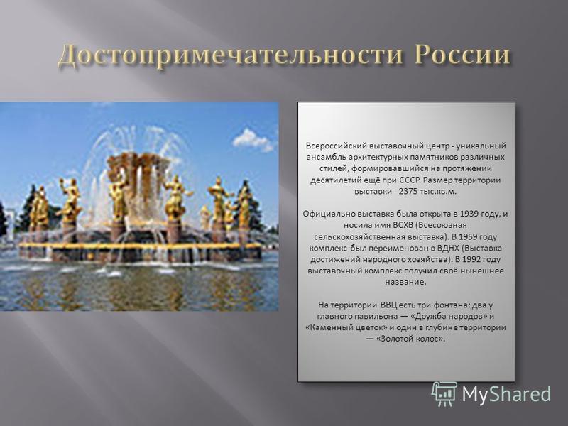 Всероссийский выставочный центр - уникальный ансамбль архитектурных памятников различных стилей, формировавшийся на протяжении десятилетий ещё при СССР. Размер территории выставки - 2375 тыс. кв. м. Официально выставка была открыта в 1939 году, и нос