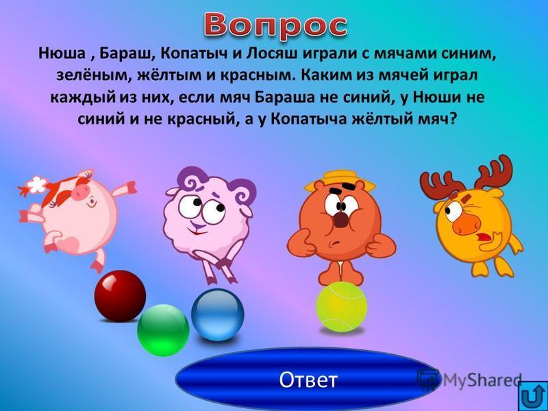 у Матроскина Ответ Дядя Фёдор, Шарик, кот Матроскин и Печкин решили пойти зимой на охоту. Там они потревожили медведя и убегали из леса, обгоняя друг друга. Шарик бежал быстрее Матроскина, но медленнее Печкина, Матроскин прибежал домой позже, чем Дяд