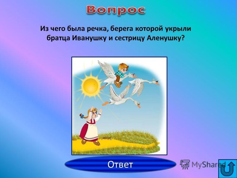 бычок Кто из персонажей стихотворения А.Барто вздыхал: «Ох, доска кончается…»? «Ох, доска кончается…»? Ответ