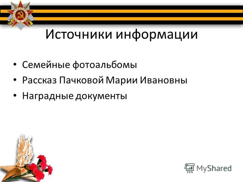 Источники информации Семейные фотоальбомы Рассказ Пачковой Марии Ивановны Наградные документы