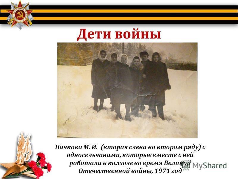 Дети войны Пачкова М. И. (вторая слева во втором ряду) с односельчанами, которые вместе с ней работали в колхозе во время Великой Отечественной войны, 1971 год