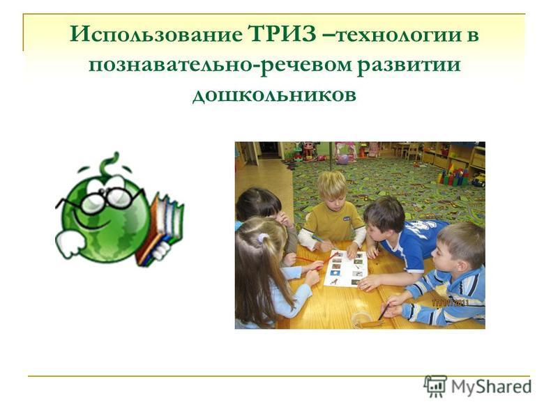 Использование ТРИЗ –технологии в познавательно-речевом развитии дошкольников