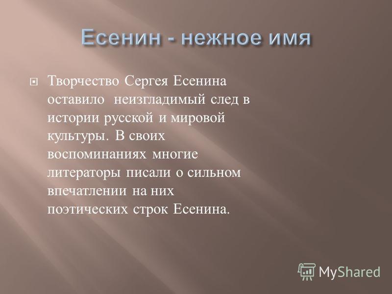 Творчество Сергея Есенина оставило неизгладимый след в истории русской и мировой культуры. В своих воспоминаниях многие литераторы писали о сильном впечатлении на них поэтических строк Есенина.