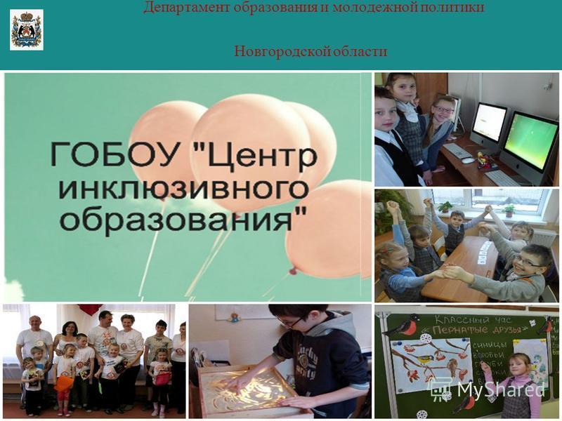 Департамент образования и молодежной политики Новгородской области