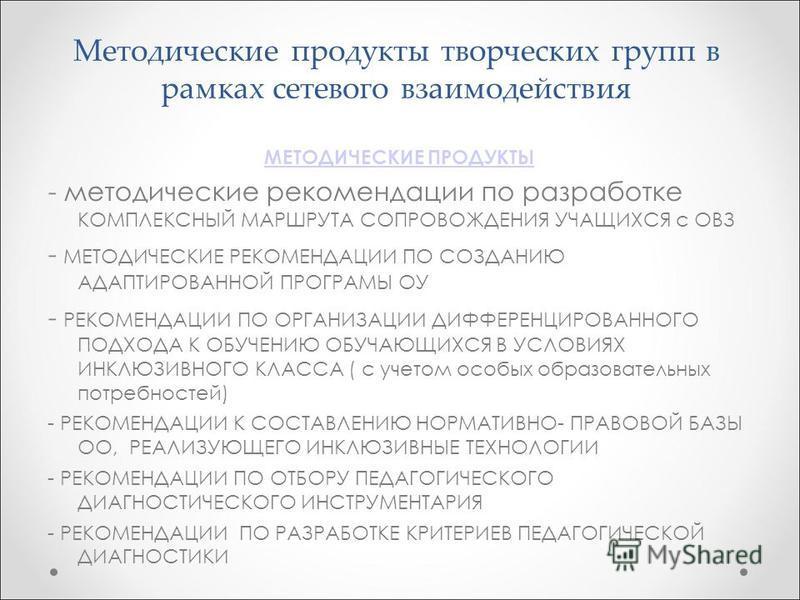 МЕТОДИЧЕСКИЕ ПРОДУКТЫ - методические рекомендации по разработке КОМПЛЕКСНЫЙ МАРШРУТА СОПРОВОЖДЕНИЯ УЧАЩИХСЯ с ОВЗ - МЕТОДИЧЕСКИЕ РЕКОМЕНДАЦИИ ПО СОЗДАНИЮ АДАПТИРОВАННОЙ ПРОГРАМЫ ОУ - РЕКОМЕНДАЦИИ ПО ОРГАНИЗАЦИИ ДИФФЕРЕНЦИРОВАННОГО ПОДХОДА К ОБУЧЕНИЮ