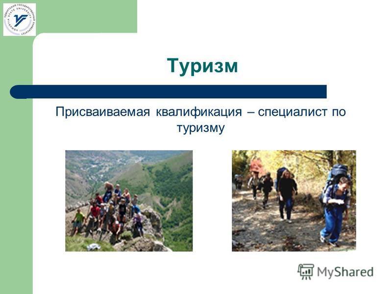 Туризм Присваиваемая квалификация – специалист по туризму