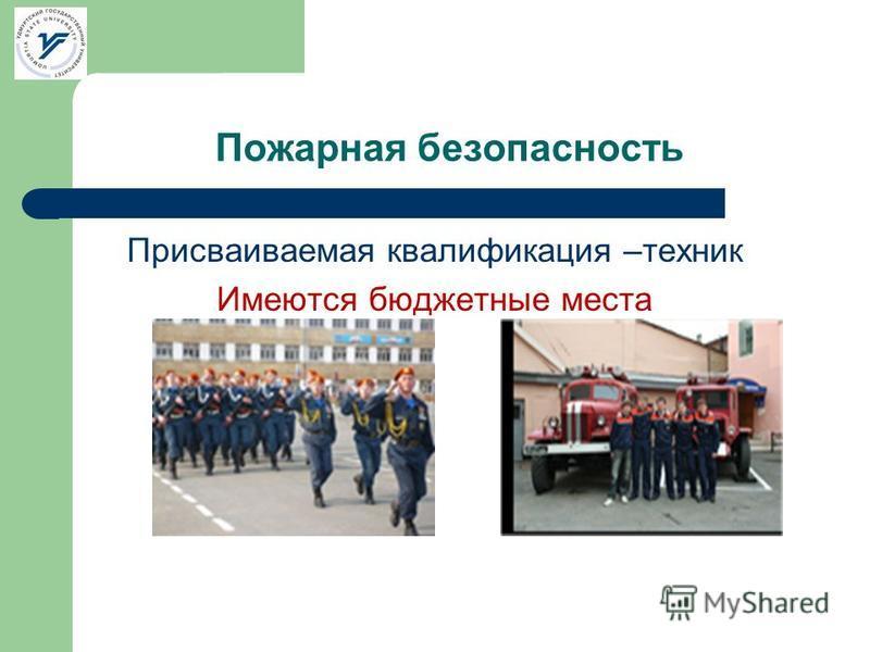 Пожарная безопасность Присваиваемая квалификация –техник Имеются бюджетные места