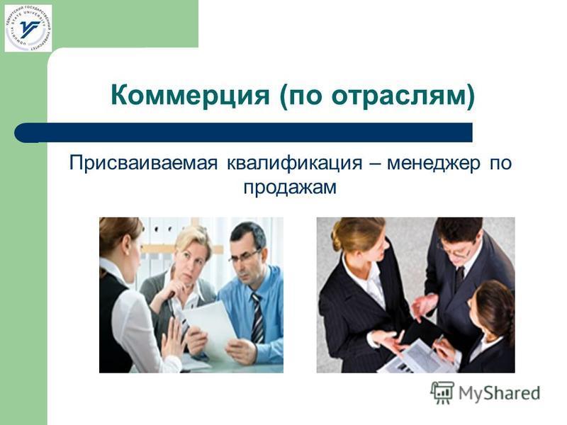 Коммерция (по отраслям) Присваиваемая квалификация – менеджер по продажам