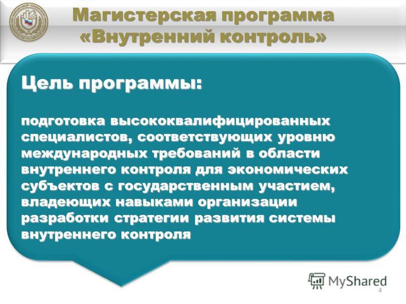 Магистерская программа «Внутренний контроль» Магистерская программа «Внутренний контроль» 4 Цель программы: подготовка высококвалифицированных специалистов, соответствующих уровню международных требований в области внутреннего контроля для экономичес