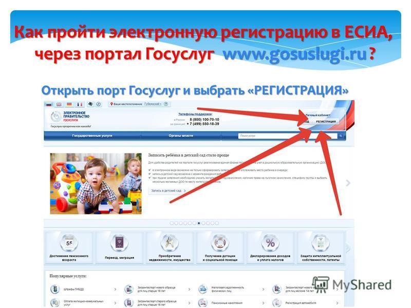 Как пройти электронную регистрацию в ЕСИА, через портал Госуслуг www.gosuslugi.ru ? 2 Открыть порт Госуслуг и выбрать «РЕГИСТРАЦИЯ»