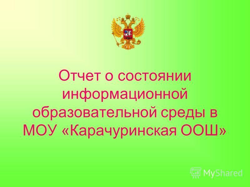 Отчет о состоянии информационной образовательной среды в МОУ «Карачуринская ООШ»