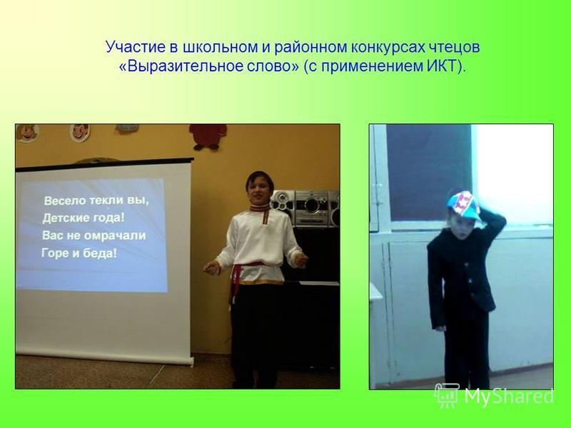 Участие в школьном и районном конкурсах чтецов «Выразительное слово» (с применением ИКТ).