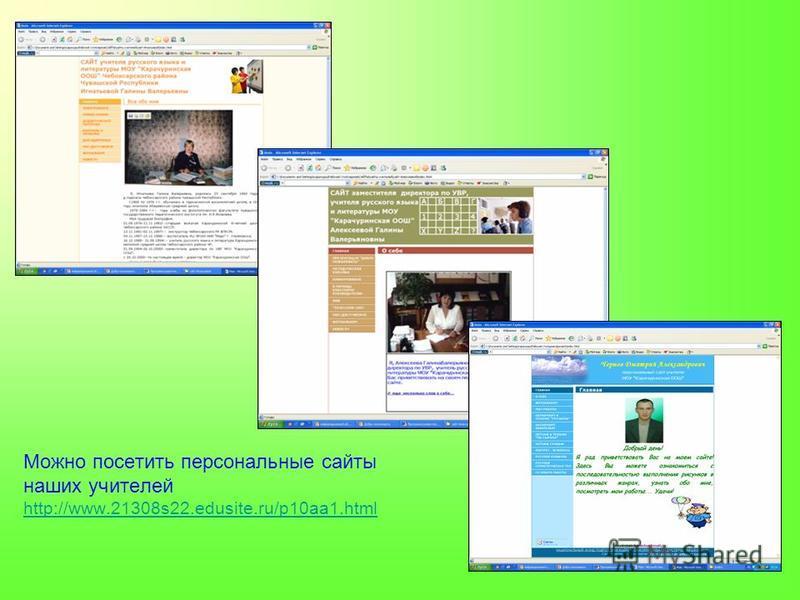 Можно посетить персональные сайты наших учителей http://www.21308s22.edusite.ru/p10aa1. html http://www.21308s22.edusite.ru/p10aa1.html