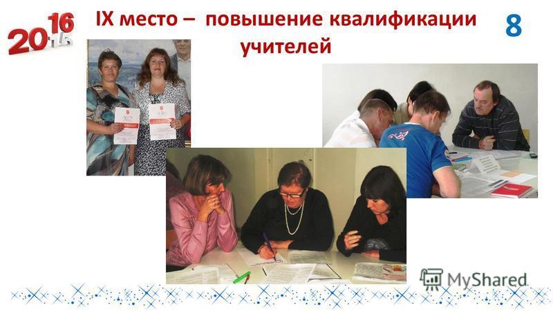 IX место – повышение квалификации учителей 8