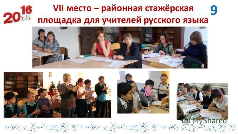 VII место – районная стажёрская площадка для учителей русского языка 9