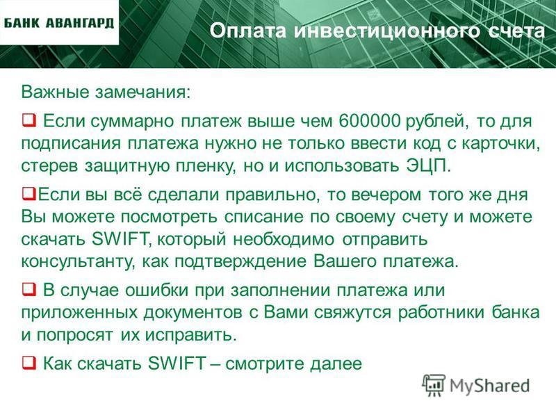 Важные замечания: Если суммарно платеж выше чем 600000 рублей, то для подписания платежа нужно не только ввести код с карточки, стерев защитную пленку, но и использовать ЭЦП. Если вы всё сделали правильно, то вечером того же дня Вы можете посмотреть