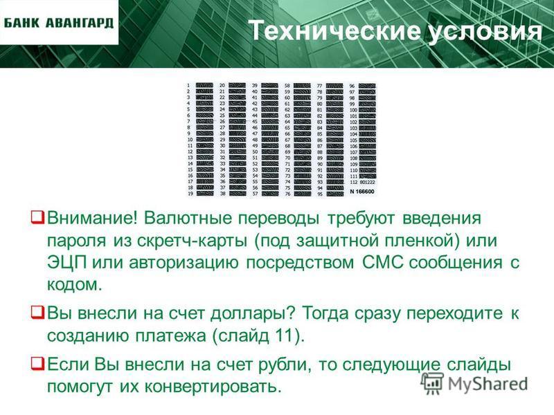 Технические условия Внимание! Валютные переводы требуют введения пароля из скретч-карты (под защитной пленкой) или ЭЦП или авторизацию посредством СМС сообщения с кодом. Вы внесли на счет доллары? Тогда сразу переходите к созданию платежа (слайд 11).