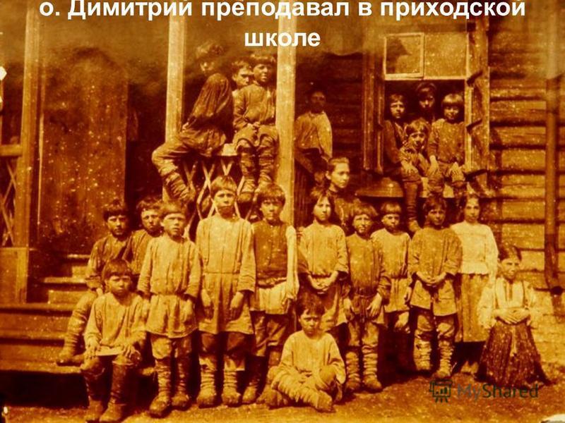 о. Димитрий преподавал в приходской школе