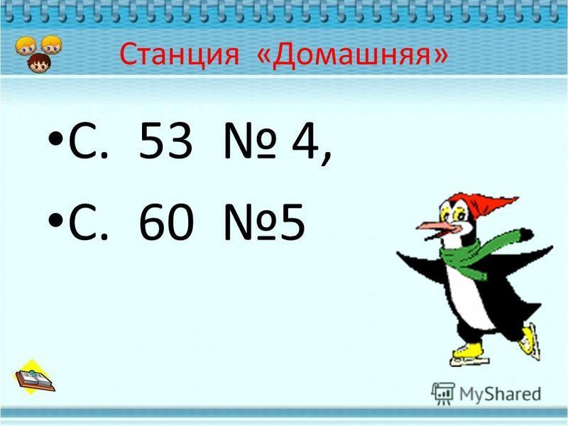 Станция «Домашняя» С. 53 4, С. 60 5