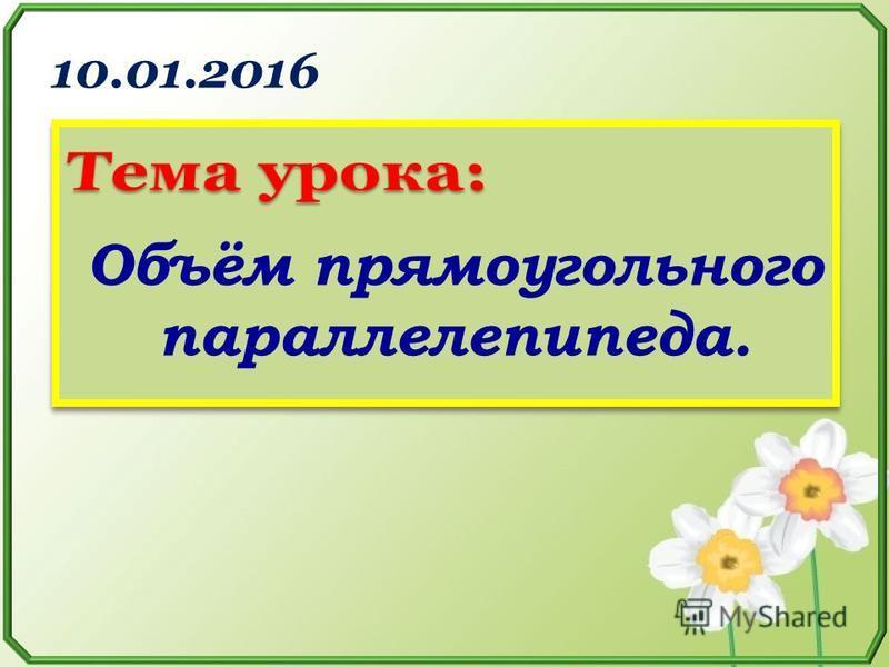 10.01.2016 Объём прямоугольного параллелепипеда.