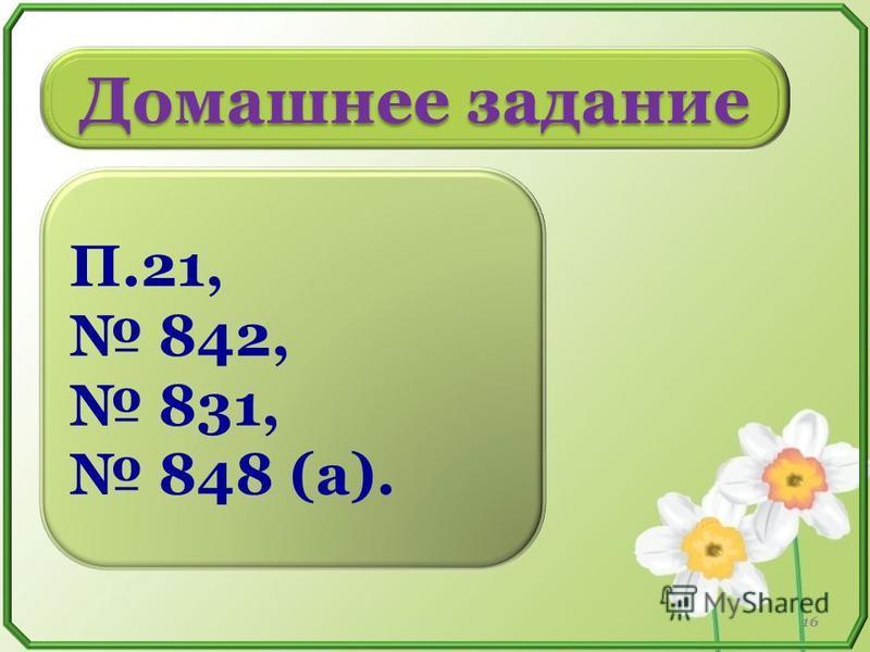 Домашнее задание П.21, 842, 831, 848 (а). 16