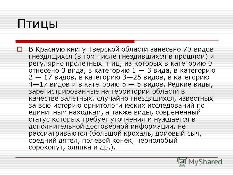 Птицы В Красную книгу Тверской области занесено 70 видов гнездящихся (в том числе гнездившихся в прошлом) и регулярно пролетных птиц, из которых в категорию 0 отнесено 3 вида, в категорию 1 3 вида, в категорию 2 17 видов, в категорию 325 видов, в кат