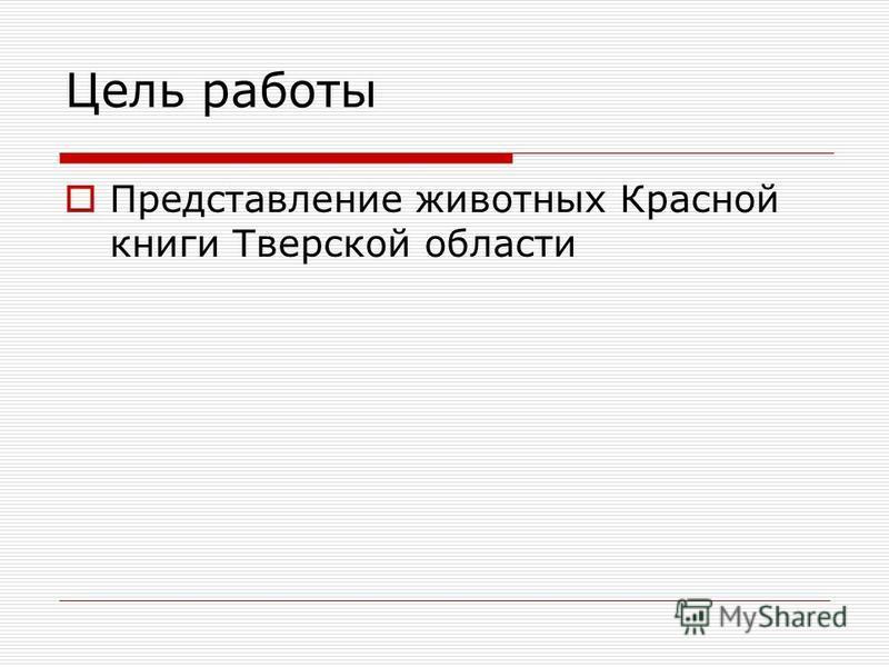 Цель работы Представление животных Красной книги Тверской области