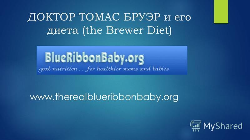 ДОКТОР ТОМАС БРУЭР и его диета (the Brewer Diet) www.therealblueribbonbaby.org