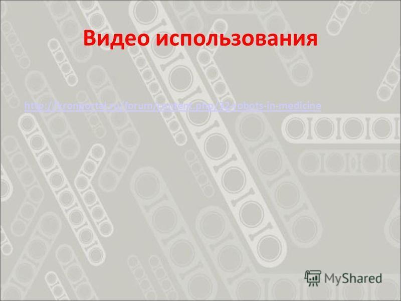 Видео использования http://kronportal.ru/forum/content.php/32-robots-in-medicine