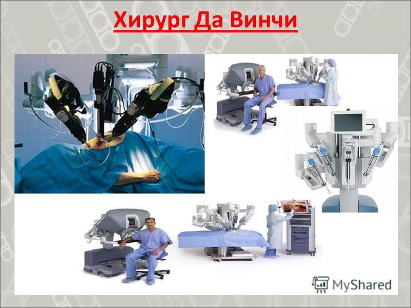 Хирург Да Винчи